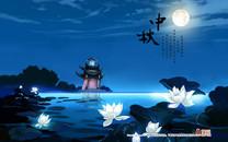 中国传统节日中秋节壁纸