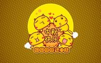 哈咪猫中秋节iPad壁纸
