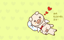 亨亨小猪系列壁纸