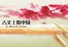 舌尖上的中国 高清 安卓手机高清壁纸