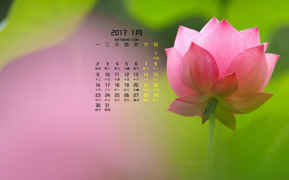 2017年1月日历桌面壁纸