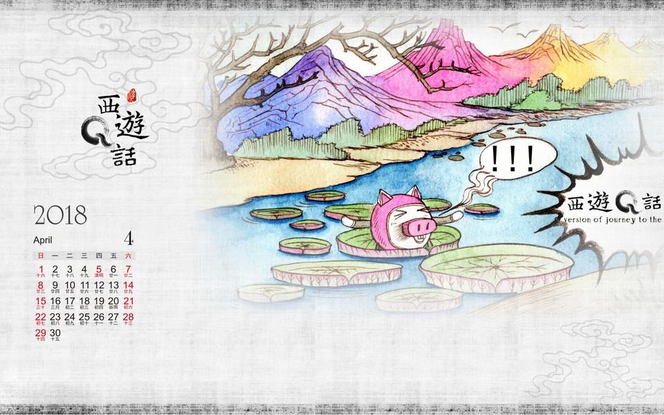 电脑壁纸 漫画壁纸 《西游q话》2018抢先新番日历海报下载