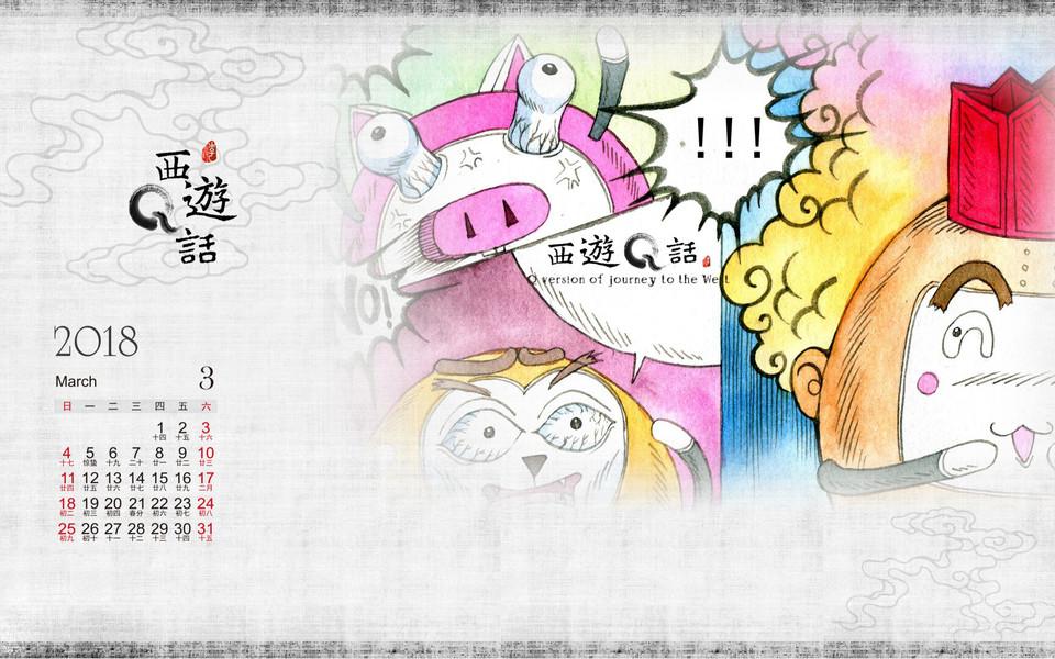 电脑壁纸 漫画壁纸 《西游q话》2018抢先新番日历海报下载   (1/11)