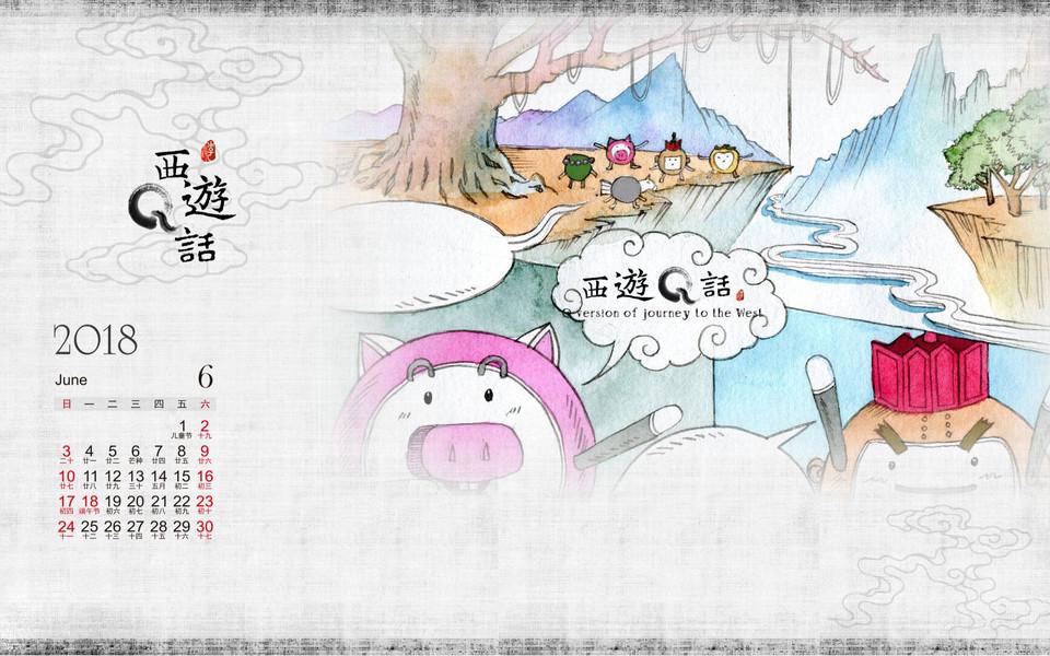 电脑壁纸 漫画壁纸 《西游q话》2018抢先新番日历海报下载   (6/11)