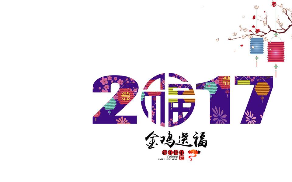 电脑壁纸 创意壁纸 中国风2017春节桌面壁纸下载   (8/9) 小箭头图标