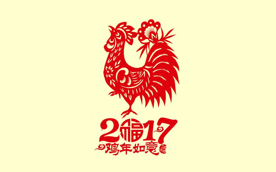 电脑壁纸 创意壁纸 中国风2017春节桌面壁纸下载   (7/9) 小箭头图标