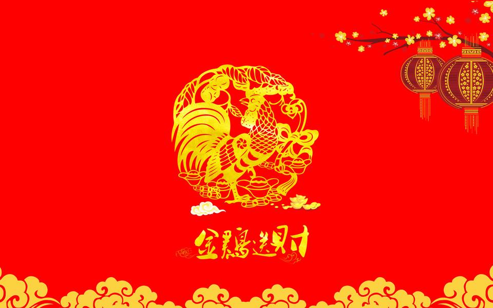 电脑壁纸 创意壁纸 中国风2017春节桌面壁纸下载   (3/9) 小箭头图标