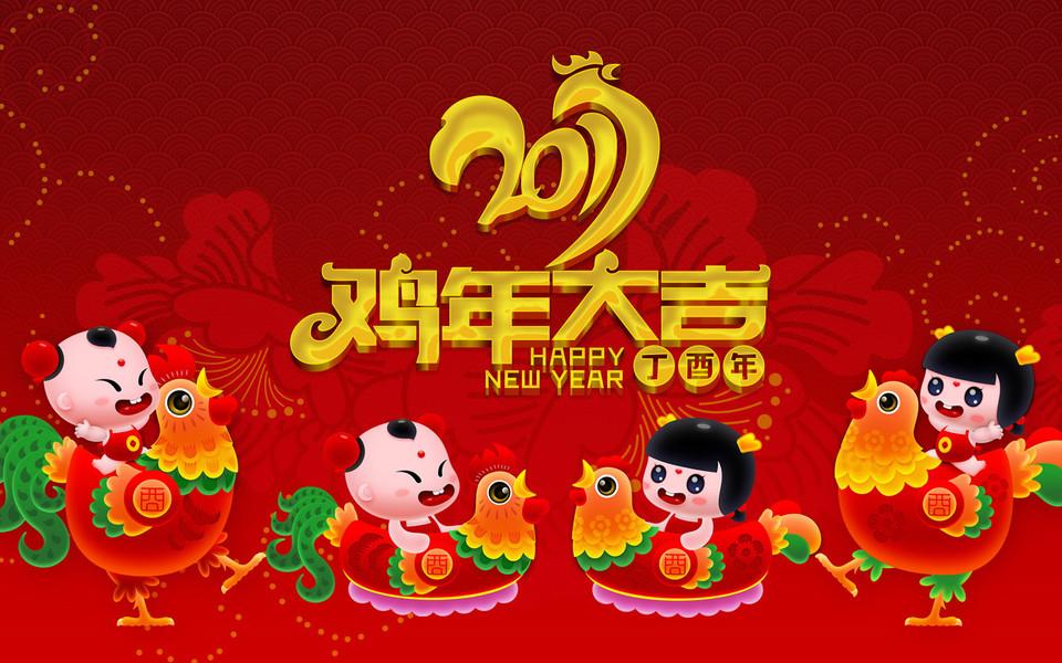 电脑壁纸 创意壁纸 中国风2017春节桌面壁纸下载