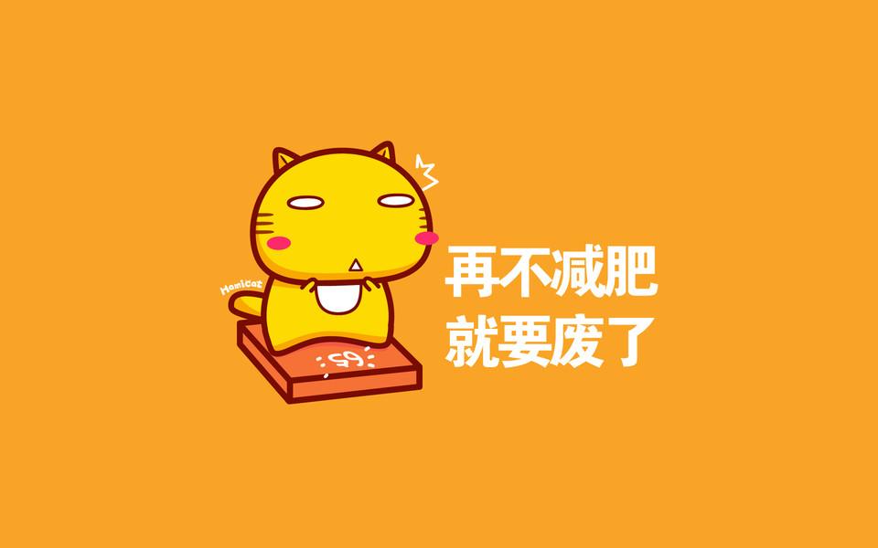 电脑壁纸 卡通壁纸 哈咪猫减肥励志桌面壁纸下载