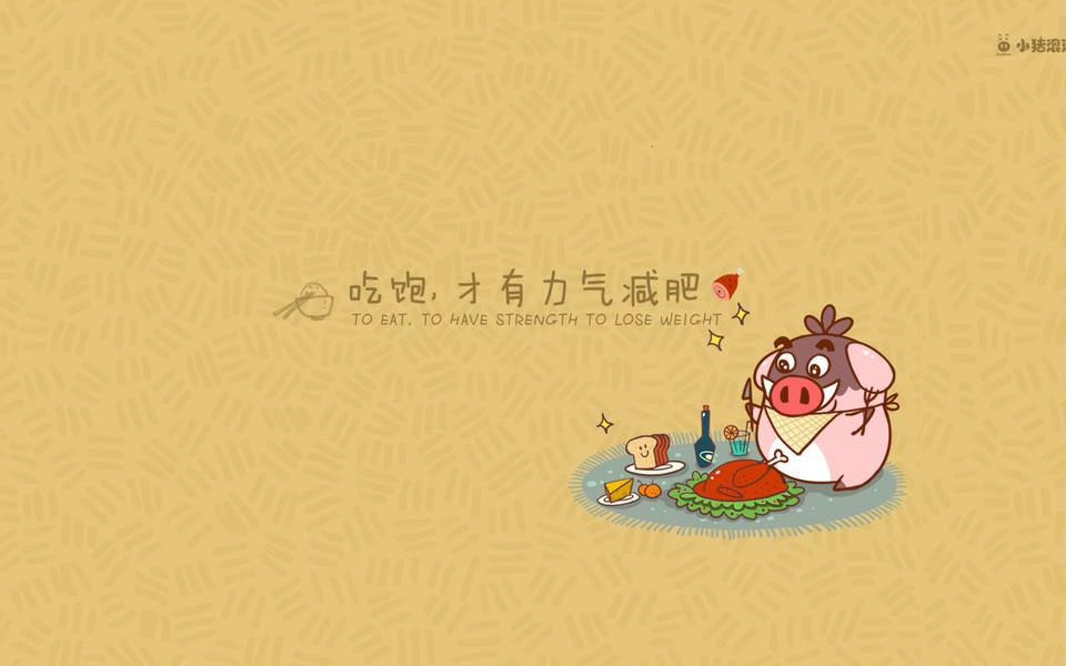 电脑壁纸 动画壁纸 小猪滚滚的幸福桌面壁纸下载