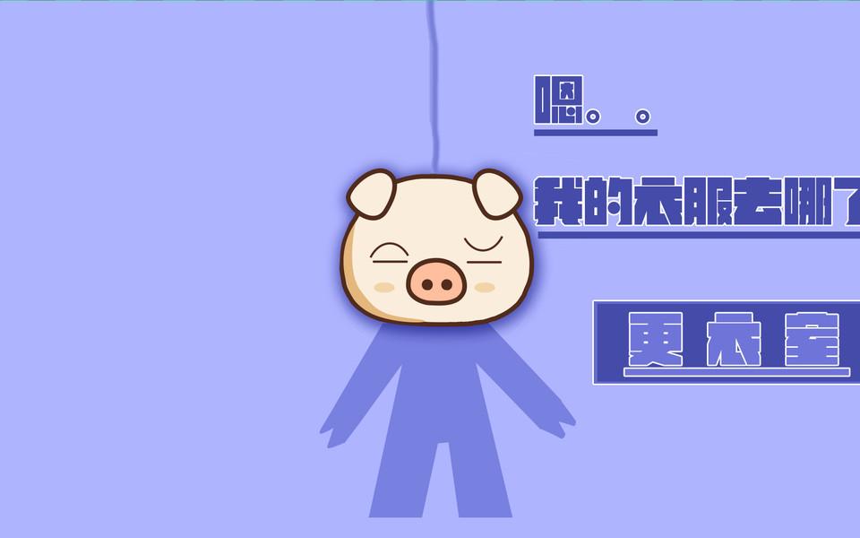 亨亨小猪可爱桌面壁纸