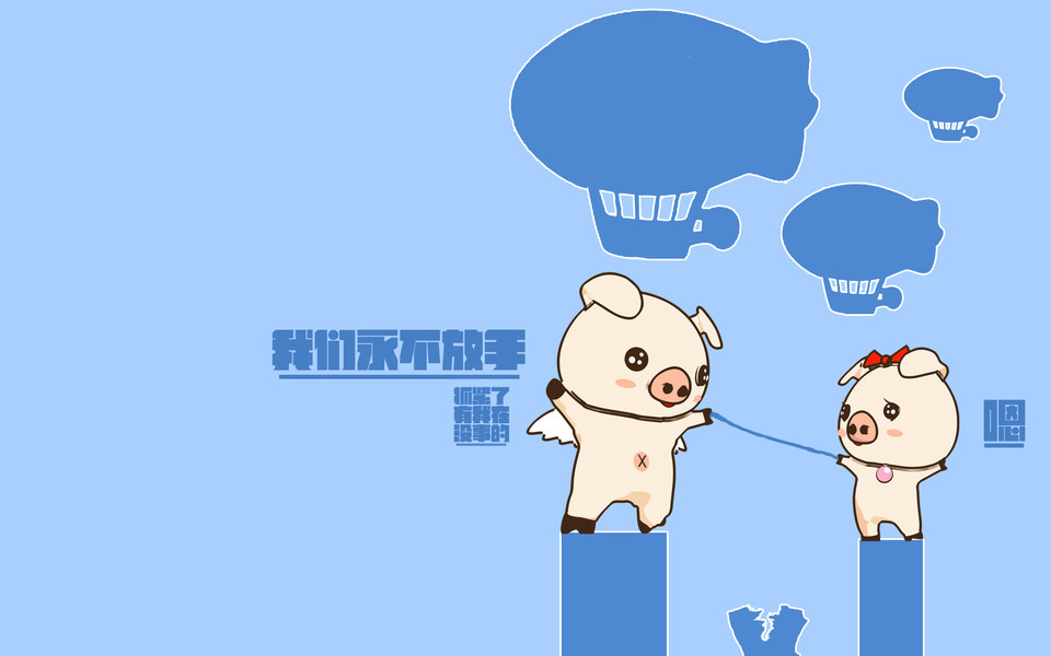 电脑壁纸 卡通壁纸 亨亨小猪可爱桌面壁纸下载
